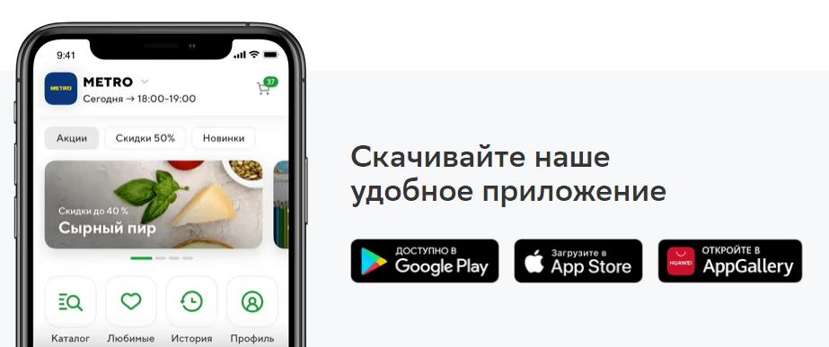 заказ продуктов в приложении