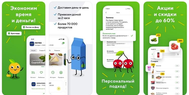 приложение сбермаркет