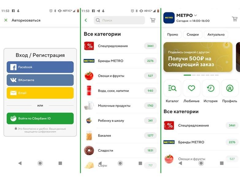 мобильное приложение сбермаркет