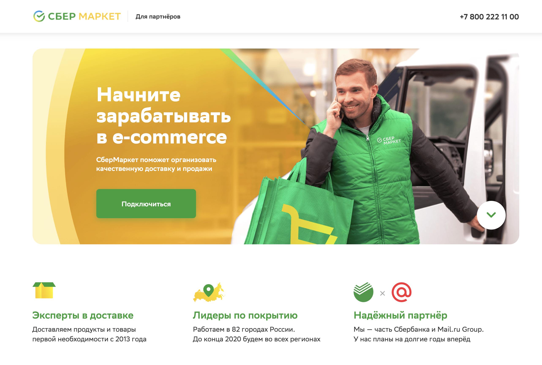 сбермаркет как стать партнером